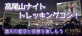 [高尾山口] 10月21日(10/21)  山登り初心者でも楽しめる!高尾山レッキングコン!