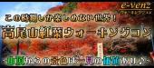 [高尾] 11月19日(11/19)  期間限定!最高のロケーション!山登り&出会い!高尾山紅葉ウォーキングコン!(趣味活)