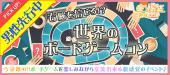 [新宿] 【男性先行!女性急募☆】11月25日  『新宿』 世界のボードゲームで楽しく交流♪【20代中心☆】世界のボードゲームコン★彡