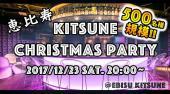 [恵比寿] 12月23日(12/23)  【恵比寿☆500人規模!!】KITSUNE Xmas Party 2017★彡 【20歳〜35歳限定企画☆】