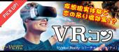 [渋谷] 1月12日(1/12)  『渋谷』 近未来体験型3Dで楽しもう!【20代中心!!】立体空間で盛り上がれる♪VRコン★彡