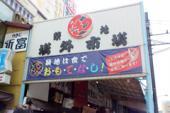 [築地] 1月21日(1/21)  【★20代限定企画★】日本の食の台所!東京まんぷく食べ歩き!築地場外市場商店街食べ歩きコン!