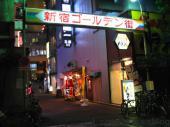 [新宿] 1月25日(1/25)  平日から気軽にお酒好き集合!!新宿三丁目とゴールデン街を飲み歩こう!新宿ハシゴ酒コン!