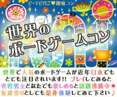 [新宿] 1月27日(1/27)  『新宿』 世界のボードゲームで楽しく交流♪【20代中心!!】世界のボードゲームコン★彡