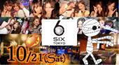 [六本木] 現在OVER600名!! 10月21日(土)HALLOWEEEENNIGHT★PARTY 豪華景品有♪ ~恋するハロウィン~800名@六本木SIX TOKYO