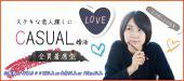 [麻布十番] 12/17(日)18:30- 麻布十番カジュアル婚活パーティー★ 全員着席型