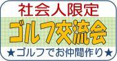 [赤坂] ★社会人ゴルフ交流会★ゴルフに興味があれば、初心者から経験者まで参加OK。一人参加多数です。