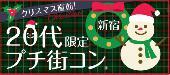 [新宿] 男女20代限定☆Xmas直前!同年代プチ街コン☆in新宿