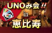 [恵比寿] UNOみ会!お仕事終わりはパッーと心も身体もリフレッシュ!ゲームをしながら仲良くなろう!!