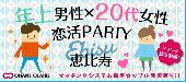 [恵比寿] 年上男性×20代女子限定☆社会人恋活PARTY☆in恵比寿