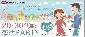 [池袋] 男女20〜30代限定☆恋活PARTY☆in池袋