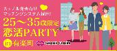 [有楽町] 男女25〜35歳限定★社会人プレミアム恋活PARTY☆in有楽町