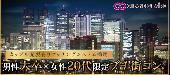 [新宿] 男性大卒以上×女性20代限定★社会人プチ街コン★in新宿