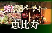 [恵比寿] 女性1000円♪恵比寿・代官山から徒歩4分!普段は物静かな恵比寿の地下ラウンジを貸し切っての恋活パーティーを開催し...