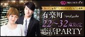 [有楽町] 男女22~32歳限定☆同年代恋活PARTY☆in有楽町