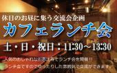 [恵比寿] 休日のお昼、この会を知らずに過ごしてたとはもったいない♪ 住みたい町No.1の恵比寿にて素敵なカフェ会を開催!