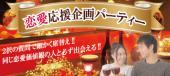 [田町] 素敵な夜と恋をお届けします、恋愛テーブル ~そうだ!恋をしよう!~