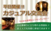 [恵比寿] 平日限定!!カジュアル交流会をお洒落で人気の街恵比寿代官山エリアで開催!!