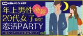 [池袋] 年上男性×20代女性限定☆社会人恋活PARTY☆in池袋