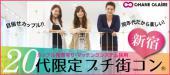 [新宿] 男女20代限定☆同年代プチ街コン☆in新宿