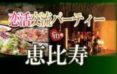 [恵比寿] 女性1000円♪恵比寿・代官山から徒歩4分!普段は物静かな恵比寿の地下ラウンジを貸し切っての恋活パーティーはいかが...