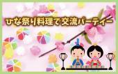 [恵比寿] 3月の♪ひな祭り料理で交流パーティー!