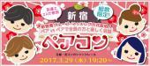 [新宿] 1度にたくさん合コンできる★ペアコンin新宿