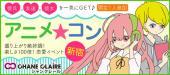 [新宿] 人気沸騰『アニメ★コン』…《二次元×アニメ×恋愛》in新宿