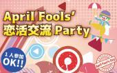 [恵比寿] 4月の嘘つき恋活交流パーティー!