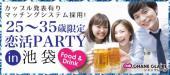 [池袋] 男女25〜35歳限定☆同世代恋活PARTY☆in池袋