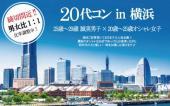 [横浜] 20代コンin横浜
