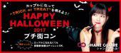 [新宿] 【Halloween企画】20~30代限定★社会人プレミアムプチ街コンin新宿