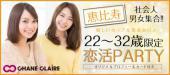 [新宿] 【TV・新聞・雑誌nonnoでお馴染み】男女22~32歳限定★最先端の素敵な恋活PARTYin恵比寿