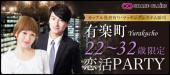 [新宿] 【TV・新聞・メディアでお馴染み】男女22~32歳限定★最先端の素敵な恋活PARTYin有楽町