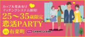 [有楽町] 【男女共に1人参加中心】男女25〜35歳限定★同年代恋活PARTY★自分らしさをアピール♪in有楽町