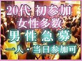 [男性チャンス]  BAR カスミガセキ★韓国ビュッフェお洒落な200名カクテルコン!!