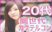 [恵比寿コン] 同世代で盛り上がろう!!男女20代限定★Aoyuzu 恵比寿100名コン!!