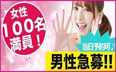 [表参道コン] 初参加20代女性・ナース・受付嬢等多数!!表参道200名コン♬