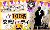 [恵比寿コン] 【Halloween★前夜祭!!贅沢なAoyuzu 恵比寿レストラン】男性大卒以上×女性20代限定★お洒落な100名コン♬