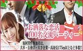 [恵比寿] 【街も恋もX'masモード!!】男性大卒以上×女性20代限定★恵比寿お洒落なレストラン100名コン♬
