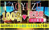 [恵比寿] 【男女20代限定★100名特別企画!!】同世代で盛り上がろう!!Aoyuzu 恵比寿レストラン★お洒落な恋活コン