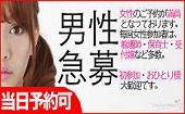 [恵比寿] 女性50名満員♂8名急募!!恵比寿で恋する男女一人参加限定100名恵比寿コン