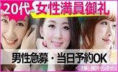 [恵比寿] 女性感謝デー1900円×ゲーム大会スペシャル企画★理想の年の差!!100名恋活祭