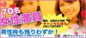 [表参道] 当日御予約可!!20代女性70名♂大募集★お洒落な恵比寿100名恋活レストランコン