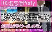 [表参道] 女性感謝デー1500円(美味しいパンケーキ付)×ゲーム大会企画★NO-GAP20代同世代★表参道レストランコン