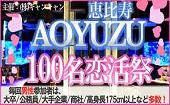 [恵比寿] 頼れる年上彼氏!!100名恋活祭★熱帯魚が泳ぐアクアリウム★Aoyuzu 恵比寿レストラン