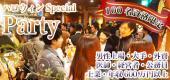 [大阪 本町] 【大阪★100名ハロウィンSpecial婚活恋活パーティー】人気の欧風Diningで男性ハイステイタス上場等限定企画
