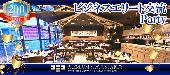 [銀座] 女性定員!男性まもなく定員!【200名恋活フェスタ】男性35歳以下医師・経営者・上場・年収700万円以上vs女性32歳以下☆...
