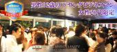 [東京駅] 【150名☆男性32歳以下vs女性20代限定】ヤングビジネスマン医師・経営者・上場企業・年収700万円以上パーティー★東京...