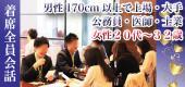 [大阪 北浜] 【大阪★40名着席全員会話★】男性170cm以上で上場・大手・公務員・医師・士業・経営者vs女性32歳以下婚活恋活